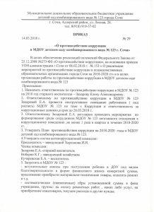 Приказ по противодействию коррупции в МДОУ №123 на 2018г. 1